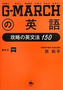G‐MARCHの英語
