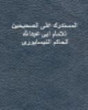 المستدرك على الصحيحين للامام ابى عبدالله الحاكم النيسابورى