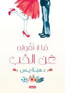 download ebook ما لا نقوله عن الحب pdf epub