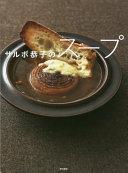 サルボ恭子のスープ