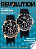 Журнал Revolution No36, сентябрь 2014