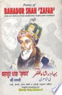 بهادر شاه ظفر كى شاعرى