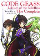 公式ガイドブックコードギアス反逆のルルーシュ The Complete