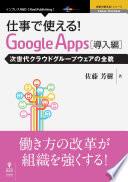 仕事で使える!Google Apps導入編 次世代クラウドグループウェアの全貌