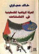 الحركة الرياضية الفلسطينية في الشتات