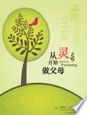Spiritual Parenting  Simplified Chinese