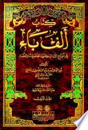 كتاب ألف باء في أنواع الآداب وفنون المحاضرات واللغة 1-2 ج1