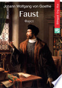 Faust  English Russian illustrated edition