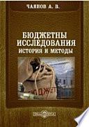 Труды Научно-Исследовательского Института сельско-хозяйственной экономии История и методы