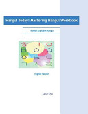 Hangul Today  Mastering Hangul Workbook
