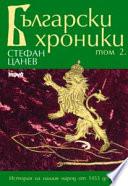 Български хроники: 1453-1878