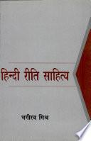 Hindi Riti Sahitya