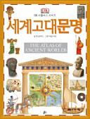 download ebook 세계 고대 문명(the atlas of ancient worlds)(dk 아틀라스 시리즈 4)(양장본 hardcover) pdf epub