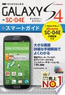 GALAXY S4 SC 04E