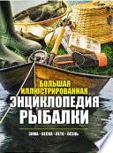 Большая иллюстрированная энциклопедия рыбалки. Зима. Весна. Лето. Осень