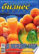 Бизнес-журнал, 2005/11