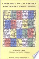 L  rebog i det klassiske tibetanske skriftsprog