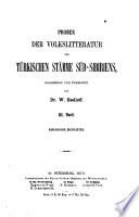 Obrazcy narodnoj literatury tjurkskich plemen