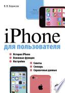 iPhone для пользователя.