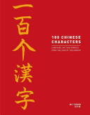 Symbols  Art  and Language from the Land of the Dragon
