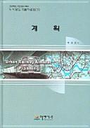 계획(도시철도기술자료집 1)