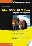 mac os x 10 7 lion