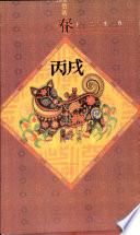 2006贺新春生肖画册中英对照