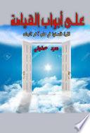 علي ابواب القيامة