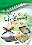 أطلس الأماكن في القرآن الكريم