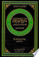 تاريخ المراقد (الحسين واهل بيته وانصاره) - الجزء السابع