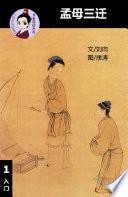 孟母三迁-汉语阅读理解 Level 1 , 有声朗读本