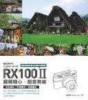 SONY Cyber Shot RX100 II