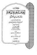 download ebook إتحاف الخيرة للبوصيري - 9 pdf epub