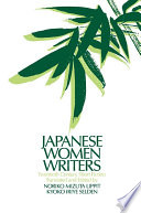 Japanese Women Writers: Twentieth Century Short Fiction  Ardent Lovers Lonely Single Women Political