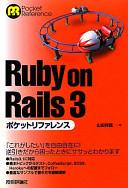 Ruby on Rails (ルビーオンレイルズ) 3ポケットリファレンス