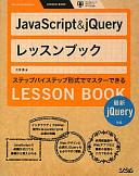 JavaScript & jQueryレッスンブック