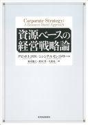資源ベースの経営戦略論