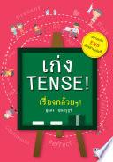 Tense  book