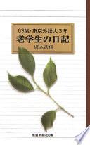 63歳・東京外語大3年老学生の日記