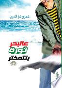 عالبحر ثورة بتتمختر