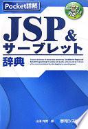 JSP &サーブレット辞典