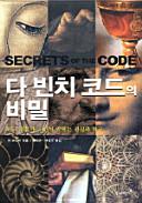 다빈치 코드의 비밀
