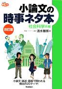 小論文の時事ネタ本社会科学系編