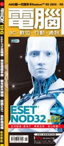 電腦DIY 10月號/2013 第195期