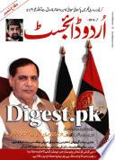 Urdu Digest Sep 14