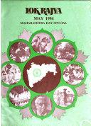 Lokrajya Book PDF