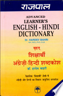 Rajpal Advanced Learner s English Hindi Dictionary