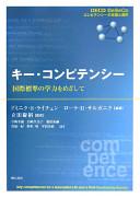 キー・コンピテンシー -- 国際標準の学力をめざして