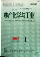 Chemistry and industry of forest products
