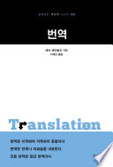 번역 (교유서가 첫단추시리즈 21)